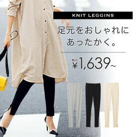 M L LL 裾スリットリブニットレギンス(M〜LL) ryuryu リュリュ 大人 秋 秋服 大きいサイズ あったか 40代ファッション ラナン