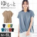 【送料無料】≪新色追加≫【WEB限定】Tシャツ 3L 4L 5L-6L 綿100%ゆったり裾タックTシャツ ryuryu リュリュ 夏 夏服 …