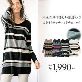 M L LL カシミヤタッチランダムボーダーチュニック(M〜LL) 40代 ファッション ryuryu リュリュ 大人 秋 秋服 大きいサイズ