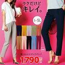 【送料無料】テーパードパンツ S M LL L 美シルエットタックパンツ(S〜LL) ryuryu リュリュ 30代 40代 ファッション …