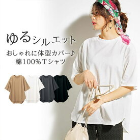 Tシャツ S M L LL 綿100%ビッグシルエットTシャツ(S〜LL) ryuryu リュリュ レディース 春 春服 夏 夏服 シャツ トップス 40代 レディースファッション 大きいサイズ