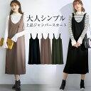【MAX20%OFFクーポン配布中】【送料無料】ジャンパースカート S M L LL 3L 上品ジャンパースカート(S〜3L) 40代 レデ…