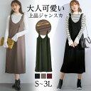 【10/15一部再入荷】ジャンパースカート S M L LL 3L 上品ジャンパースカート(S〜3L) 40代 レディースファッション ry…