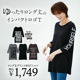 Tシャツ M L LL 3L ロング丈プリントゆるTシャツ(M〜3L) リュリュ 春 春服 シャツ トップス 40代ファッション ラナン