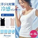 【送料無料】インナーシャツ【選べる3タイプ】【制菌】ひんやり冷感!汗取りパッド付きクールシリーズ(M〜5L) レディ…