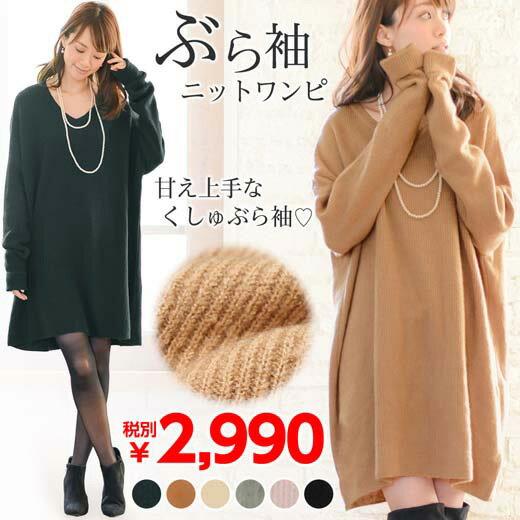 ワンピース/M/L/LLぶら袖ダーリンニットワンピース  ryuryu/リュリュ らなん 30代 ファッション レディース わんぴーす