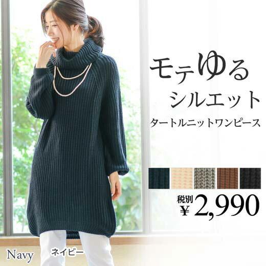ワンピース/M/L/LLオフタートルあぜ編みニットワンピース  ryuryu/リュリュ らなん 30代 ファッション レディース
