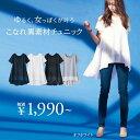 チュニック M LL L異素材切替フレアーチュニック(M〜LL) ryuryu/リュリュ ラナン Ranan 30代 40代 ファッション レディース