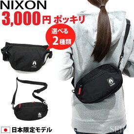 (対象商品と同梱で送料無料)NIXON ニクソン ボディバッグ ヒップバッグTRESTLES HIP PACK C2851-001-00(14)ウエストバッグ 斜めがけバッグ ブラック ギフト (CPT) 【新生活】