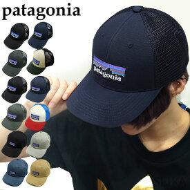 パタゴニア PATAGONIA キャップ 20SS 38283 38289 38296 P-6 Logo LoPro Trucker Hat Label Trad Capロゴ ロープロ トラッカー ハット ラベル トラッド キャップ 帽子 メッシュ ギフト ギフト