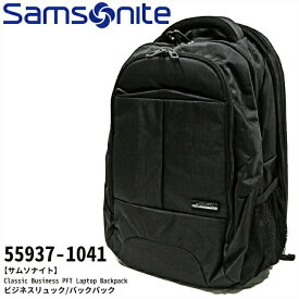 【楽天スーパーSALE】(特典付き!)【19】サムソナイト SAMSONITE ビジネスリュック CLASSIC BUSINESS55937-1041 BK(ブラック) メンズリュック ビジネス 通勤 多機能 パソコン かばん 鞄 バックパック ギフト