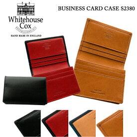 ホワイトハウスコックス Whitehouse Cox名刺入れ カードケース メンズ レディースS2380 全4色 BUSINESS CARD CASE キャッシュレス コンパクト 【CPT】 いい夫婦 クリスマス プレゼント