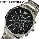 エンポリオアルマーニ EMPORIO ARMANIAR2434 AR2448 AR2460 AR11047 AR11077クロノグラフ 腕時計 時計 メンズ