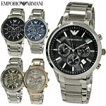エンポリオアルマーニEMPORIOARMANIAR2434AR2448AR2460AR11047AR11077クロノグラフ腕時計時計メンズ【父の日】