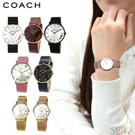 【レビューを書いて5年保証】コーチ COACH ペリー レディース 時計 腕時計 レザー メッシュベルト