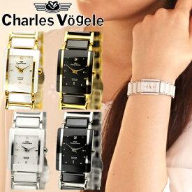 シャルルホーゲル Charles Vogele 時計 腕時計 レディース 全4色 CV9064-2 CV9064-3 CV9066-2 CV9066-3 ギフト ブランドウォッチ