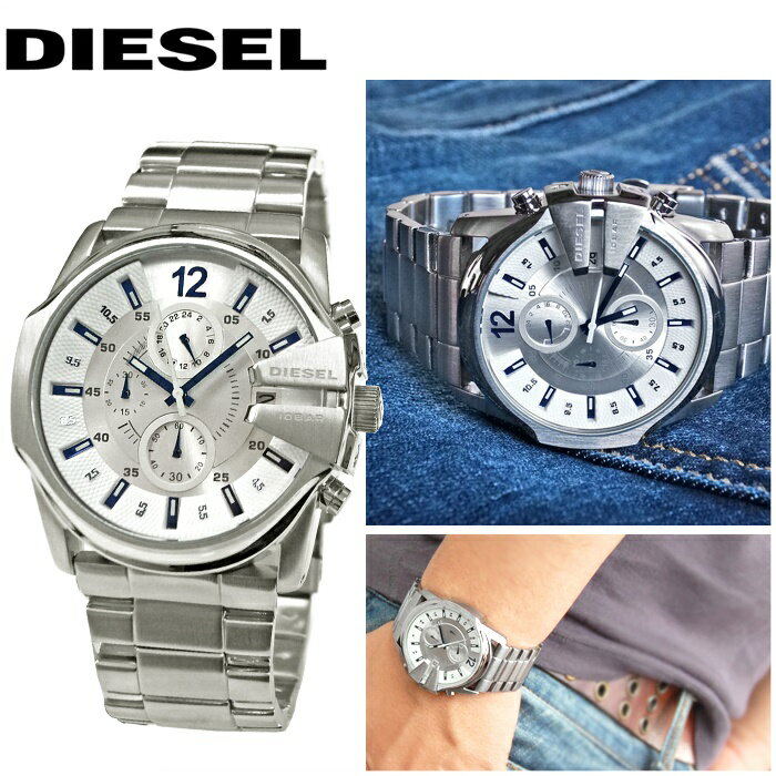 【期間限定 3年間保証】ディーゼル DIESEL クロノグラフ時計 腕時計 メンズシルバー DZ4181MASTER CHIEF マスターチーフ