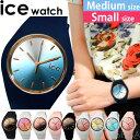 アイスウォッチ ice watch サンセット ICE sunset時計 腕時計 メンズ レディース ユニセックス グラデーション015748/…