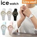 アイスウォッチ ice watch アイスグラム ナンバーズエクストラスモールサイズ 時計 腕時計 レディース キッズICE glam…