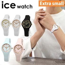 (ショップ袋プレゼント!)アイスウォッチ ice watch アイスグラム ナンバーズエクストラスモールサイズ 時計 腕時計 レディース キッズICE glam Numbers015341/015342/015343/015344/015345/015346