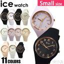 【レビューを書いて5年保証】アイスウォッチ ice watch アイスグラムスモールサイズ 時計 腕時計 レディースICE glam …