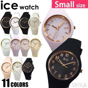 【レビューを書いて5年保証】アイスウォッチ ice watch アイスグラムスモールサイズ 時計 腕時計 レディースICE glam colour/ICE glam pastel001055/001056000979/000977/000980/015330/001064