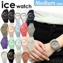【レビューを書いて5年保証】アイスウォッチ ice watch アイスグラムミディアム サイズ 時計 腕時計 メンズ レディー…