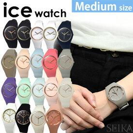 (ショップ袋プレゼント!)アイスウォッチ ice watch アイスグラムミディアム サイズ 時計 腕時計 メンズ レディースICE glam colour/ICE glam pastel/ICE glam forest000980/000918/000978/000917/001059001060/045335/015696/001068/015340