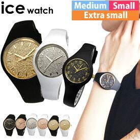 (ショップ袋プレゼント!)アイスウォッチ ice watch 001349(15) 001346(17) 0001344(48) 001343(49)001348(66) 001345(68) 001356(16)ICE glitter 時計 レディース ユニセックス【G2】