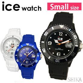 (ショップ袋プレゼント!)アイスウォッチ ice watch 【18】SI.BK.S.S.09(000123) 【19】SI.WE.S.S.09(000124) 【20】SI.BE.S.S.09(000125)ICE forever 時計 レディース