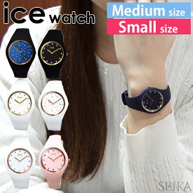 (ショップ袋プレゼント!)アイスウォッチ ice watchアイス コスモ ミディアム スモール サイズICE Cosmos 時計 メンズ レディース016294(168) 016295(169) 016296(170) 016297(171) 016298(172) 016299(173) 016300(174) 016301(175)