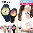 アイスウォッチ ice watchアイス デュオ シック ICE duo chic ミディアム スモール サイズ 時計 メンズ レディース(227)016977 (228)016978 (229)016980(236)017153(259)016979 父の日