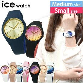 アイスウォッチ ice watchアイス デュオ シック ICE duo chic ミディアム スモール サイズ 時計 メンズ レディース(227)016977 (228)016978 (229)016980(236)017153(259)016979 ギフト ブランドウォッチ