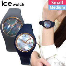 アイスウォッチ ice watchアイス パール ICE pearl ミディアム エクストラ スモール サイズシェル 時計 メンズ レディース ギフト ブランドウォッチ