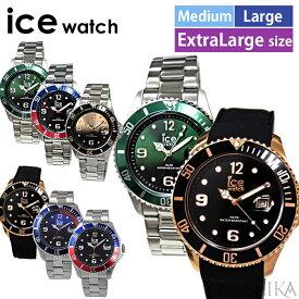 (ショップ袋プレゼント!)【選べるレビュー特典付き】アイスウォッチ ice watch アイス スティール (1)ICE steel 時計 レディース ミディアム ラージ サイズMEDIUM 016544 016545 016768 016765 LARGE 016547 016766
