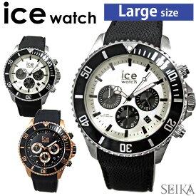 【豪華特典】【レビューを書いて5年保証】アイスウォッチ ice watch アイス スティール ICE steel 時計 メンズ ラージ サイズ クロノグラフLARGE 016302(192) 016305(193) ギフト ブランドウォッチ