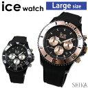 【選べるレビュー特典付き】アイスウォッチ ice watchラージサイズICE urban 時計 メンズ 016304(176) 016307(177)