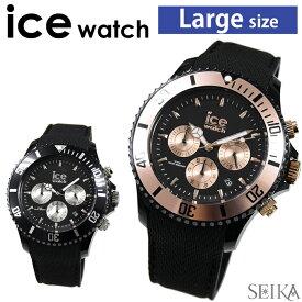 【今なら豪華特典付き】【レビューを書いて5年保証】アイスウォッチ ice watchラージサイズICE urban 時計 メンズ 016304(176) 016307(177) ギフト ブランドウォッチ