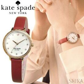 【レビューを書いて5年保証】ケイトスペード Kate spade (17)KSW1565 MORNINGSIDE モーニングサイド 時計 腕時計 レディース レッド レザー ホワイト シェル ギフト ブランドウォッチ