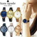【レビューを書いて5年保証】ケイトスペード Kate spadeKSW1156/KSW1157/KSW1389/1YRU0811/1YRU0812/1YRU0813時計 腕時計 レディース ホランド