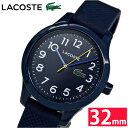 ラコステ LACOSTE 12.12 KIDS2030002(103) ネイビー 時計 腕時計 キッズ 子供用 レディース ラバー ミニ スモール
