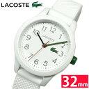ラコステ LACOSTE 12.12 KIDS2030003(98) ホワイト 時計 腕時計 キッズ 子供用 レディース ラバー ミニ スモール