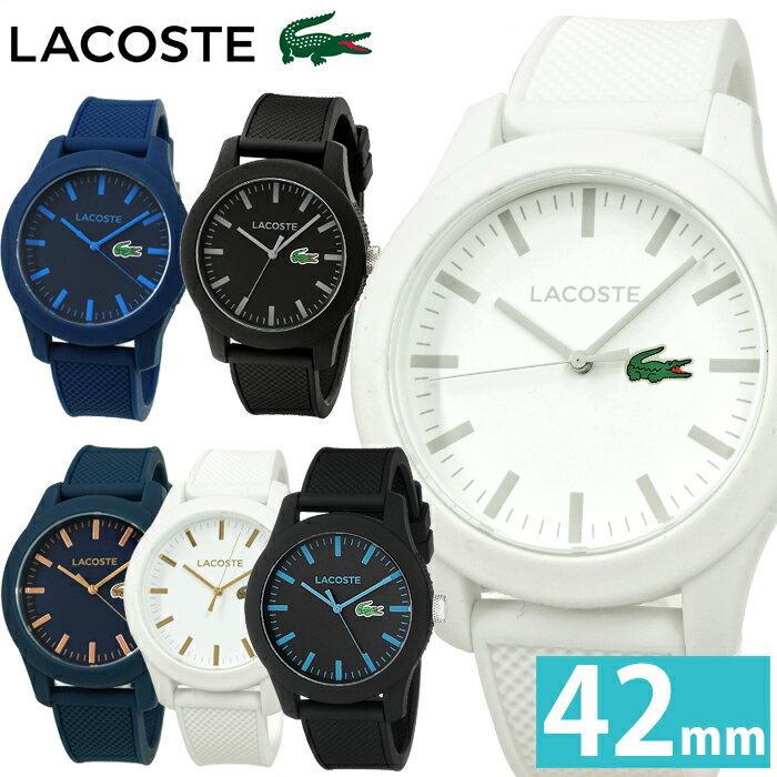 ラコステ LACOSTE 12.122010762(68) 2010765(20) 2010766(64) 2010817(26) 2010819(65)時計 腕時計 メンズ レディース ユニセックス ラバー