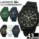 【レビューを書いて5年保証】ラコステ LACOSTE L.12.12 クロノグラフ2010821(27) 2010822(28) 2010824(29) 2010826(54) 2010827(30) 2010823(94)時計 腕時計 メンズ レディース ユニセックス ラバー ホワイトデー