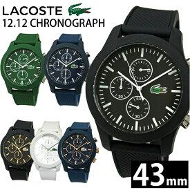 【レビューを書いて5年保証】ラコステ LACOSTE L.12.12 クロノグラフ2010821(27) 2010822(28) 2010824(29) 2010826(54) 2010827(30) 2010823(94)時計 腕時計 メンズ ラバー ギフト