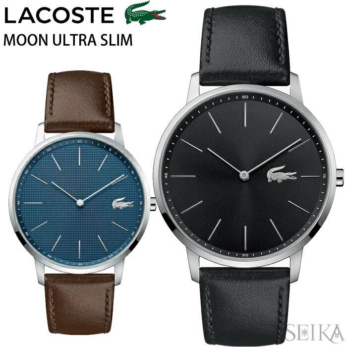 ラコステ LACOSTE ムーンウルトラスリム2010871(69) 2010872(71) 2010873(70) 2010913(75) 2010914(74) 2010915(76)時計 腕時計 メンズ レディース ユニセックス レザー キャンバス