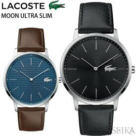 ラコステ LACOSTE ムーンウルトラスリム2010871(69) 2010872(71) 2010873(70) 2010913(75) 2010914(74) 2010915(76) 2011003(157)時計 腕時計 メンズ レディース ユニセックス レザー キャンバス 薄型腕時計/スリムモデル