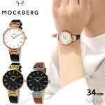 モックバーグMOCKBERGオリジナルスOriginals34mmMO1001MO1002MO1006MO107MO108MO109MO111MO112MO113MO114MO115MO120時計腕時計レディース革レザーシンプル薄型