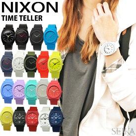ニクソン NIXON タイムテラーP A119 A1248時計 腕時計 メンズ レディース ユニセックス ラバー 送料無料【新色ニュアンスカラー】