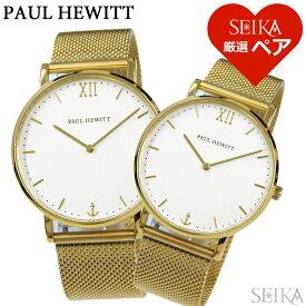 ペアウォッチポールヒューイット PAUL HEWITT セラーラインメッシュ PH-SA-G-ST-W-4(3)メンズ PH-SA-G-SM-W-4(6)レディース 時計 腕時計ホワイトサンド×ゴールド【SEIKA厳選ペア】